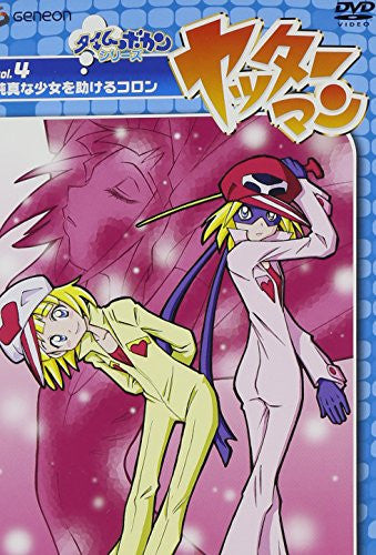 Image 1 for Time Bokan Series DVD Yattaman Vol.4