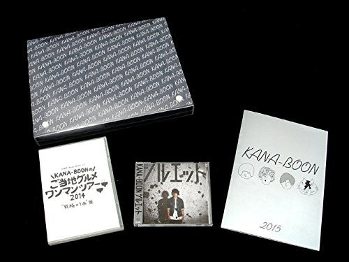 Image 2 for Silhouette / KANA-BOON [Limited Edition]