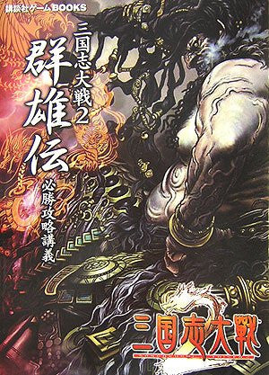 Image for Sangokushi Taisen 2 Strategy Guide Book (Kodansha Game Book)