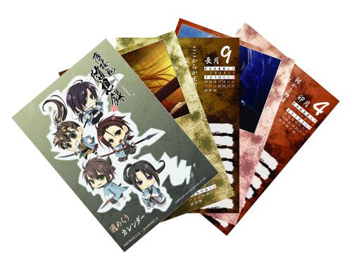 Image 4 for Hakuouki: Zuisouroku [Limited Edition]