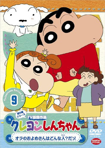 Image for Crayon Shin Chan The TV Series - The 5th Season 9 Ora No Oyomesan Wa Donna Hito Dazo