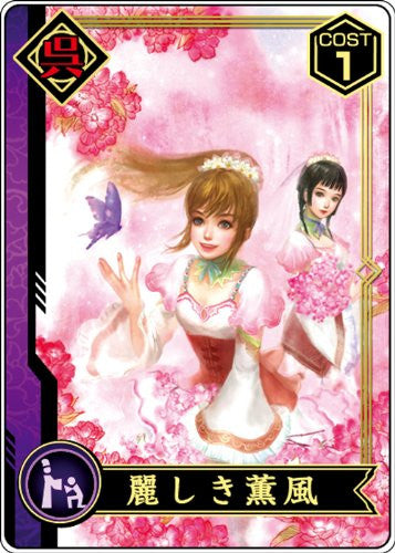 Image 7 for Shin Sangoku Musou 5 Empires (PlayStation3 the Best)
