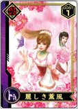 Thumbnail 7 for Shin Sangoku Musou 5 Empires (PlayStation3 the Best)