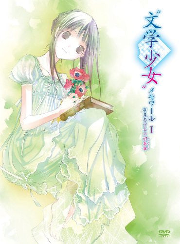 Image 1 for Bungaku Shojo Memoire I Yume Miru Shojo No Prelude [Limited Edition]