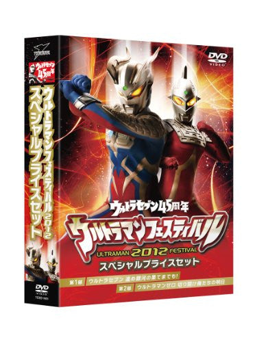 Ultraman The Live Series Ultra Seven 45 Shunen Kinen Ultraman Festival 2012 Set