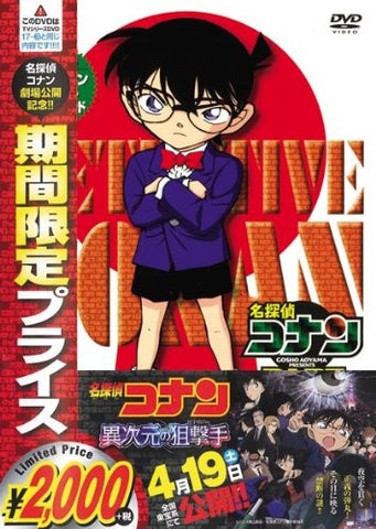 Image for Detective Conan Part 17 Vol.3 [Limited Pressing]