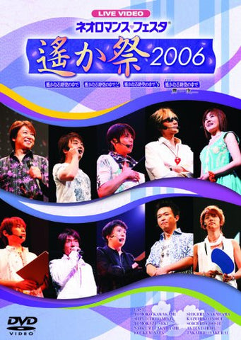 Image for Live Video Neo Romance Festa - Haruka Matsuri 2006 [Limited Edition]