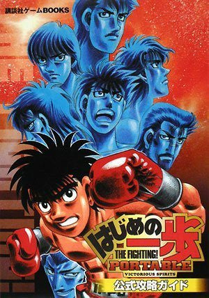 Image 1 for Hajime No Ippo: The Fighting Portable Victorious Spir Official Capture Guide