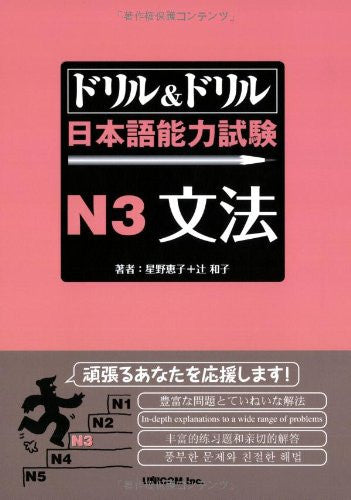 Image 1 for Drill & Drill (Text) Japanese Language Proficiency Test N3 Grammar
