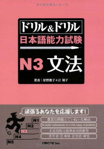 Image for Drill & Drill (Text) Japanese Language Proficiency Test N3 Grammar
