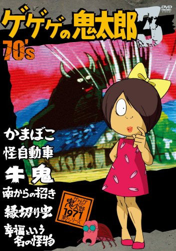 Image 1 for Gegege No Kitaro 70's 3 1971 - Second Series