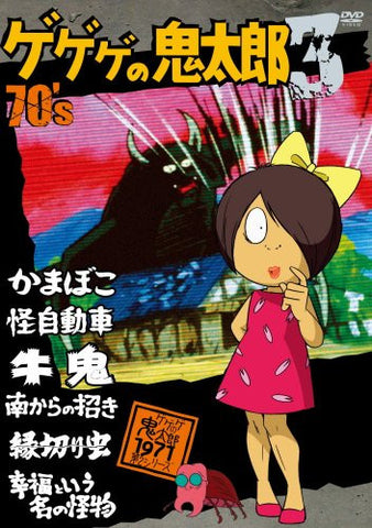 Image for Gegege No Kitaro 70's 3 1971 - Second Series