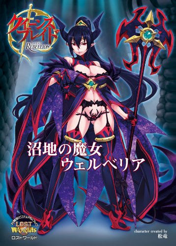 Image 1 for Queen's Blade Rebellion   Swamp Witch Werbellia