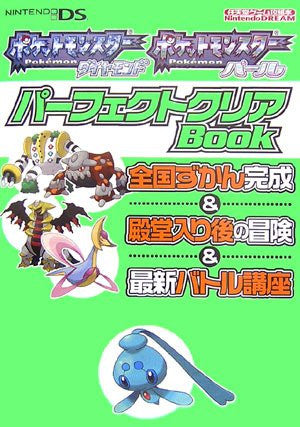 Image 1 for Pocket Monster Diamond & Pearl Perfect Clear, Complete And Last Battle Lecture Book