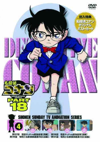 Image 1 for Meitantei Conan / Detective Conan Part 18 Vol.4