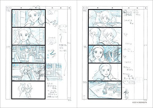 Image 3 for When Marnie Was There   Conte Storyboard Art Book