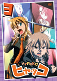 Thumbnail 1 for Hyakko Vol.3