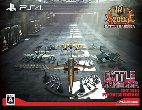 Battle Garegga Rev.2016 Premium Edition