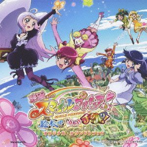 Image 1 for Eiga Smile Precure! Ehon no Naka wa Minna Chiguhagu! Original Soundtrack