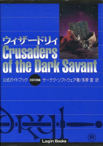 Image 1 for Wizardry Crusaders Of The Dark Savant Official Guide Book / Windows