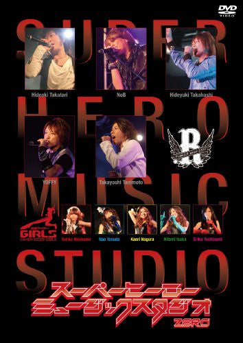 Image 1 for Super Hero Music Studio Vol.0