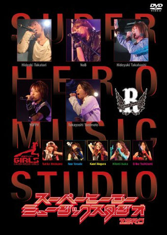 Image for Super Hero Music Studio Vol.0