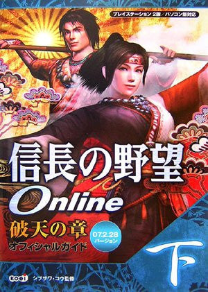 Image 1 for Nobunaga's Ambition Online Yabuten No Shou Official Guide Book 07.2.28 Ver Ge