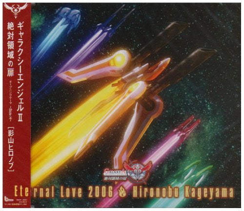 "Image 1 for Galaxy Angel II Zettai Ryouiki no Tobira Opening Theme ~Side H~ ""Eternal Love 2006"""