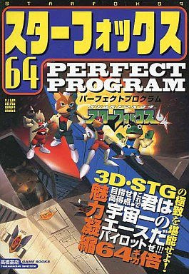 Image 1 for Star Fox 64 Perfect Program Book / N64
