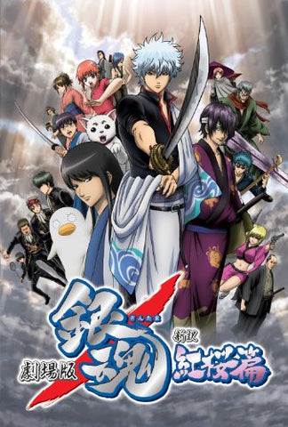 Image for Theatrical Feature Gintama Shinyaku Benizakura Hen