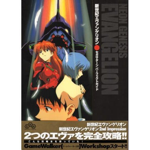 Image 1 for Neon Genesis Evangelion Sega Saturn Perfect Guide Book / Ss