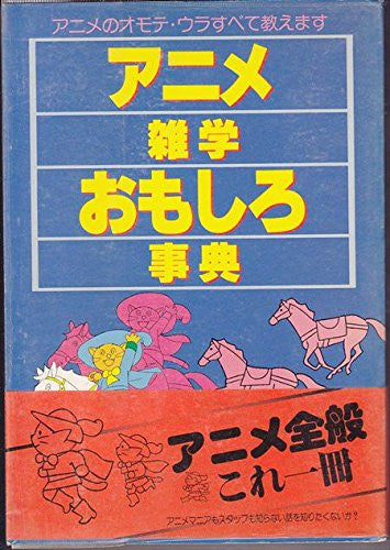 Image 1 for Japanese Anime Miscellaneous Knowledge Book