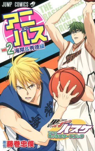 Image 1 for Kuroko No Basuke Tv Anime Character Book Anibasu Vol.2 Analytics Illustration Art Book