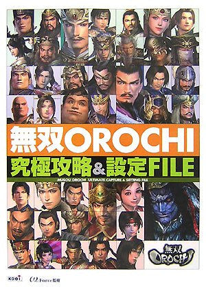 Image for Musou Orochi Ultimate Capture & Setting File