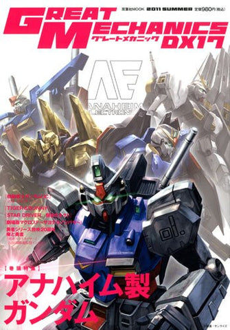Image for Great Mechanics Dx #17 Japanese Anime Robots Curiosity Book