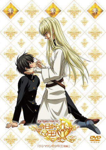 Image for OVA Kyo Kara Maou! R 5 Sho Simaron No Shoneno (Second Half)