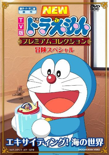 Image 1 for Fujiko F Fujio Gensaku TV Ban New Doraemon Premium Collection - Exciting! Umi No Sekai