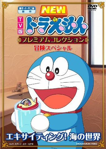 Image for Fujiko F Fujio Gensaku TV Ban New Doraemon Premium Collection - Exciting! Umi No Sekai