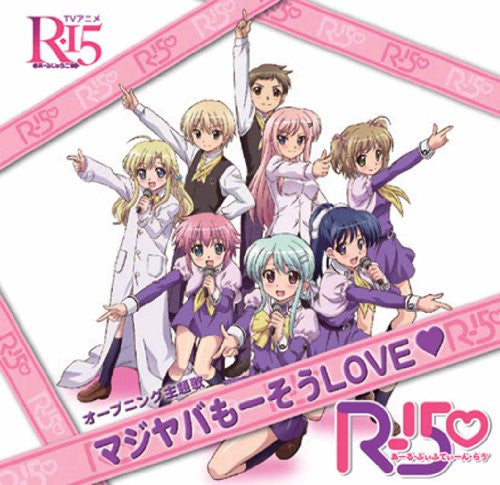 Image 1 for Majiyaba Mousou LOVE / R-15