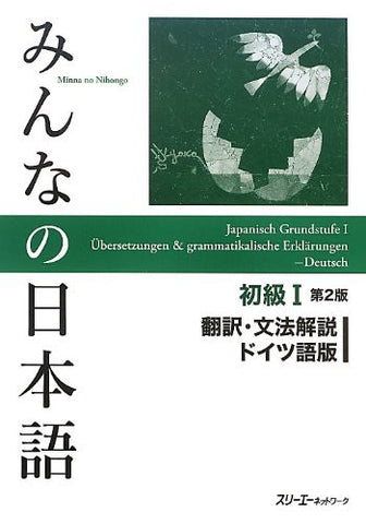 Image for Minna No Nihongo Shokyu 2   Translation And Grammatical Notes German Edition