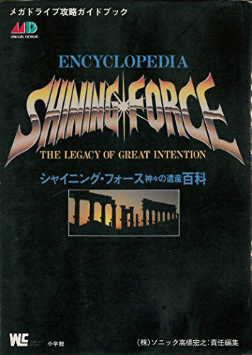 Image 1 for Shining Force: The Legacy Of Great Intention Encyclopedia Art Book / Sega Genesis