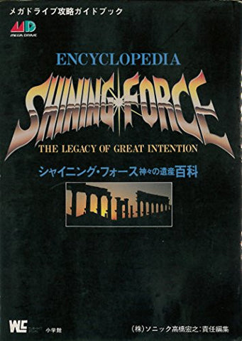 Image for Shining Force: The Legacy Of Great Intention Encyclopedia Art Book / Sega Genesis
