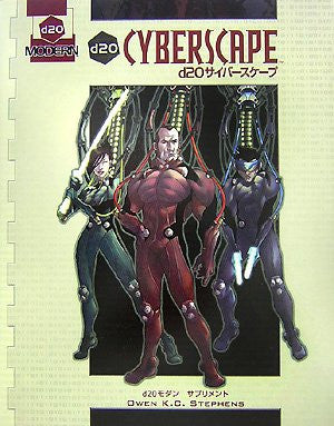 Image 1 for D20: Cyber Scape Game Book / Rpg