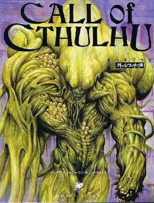 Image 1 for Call Of Cthulhu Game Book / Rpg