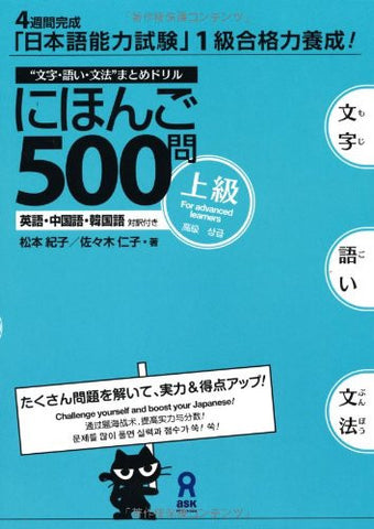 Image for Nihongo 500 (Jlpt N1 Level) For Advanced Learners (With English & Chinese Transleation)
