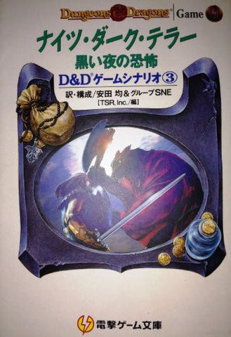 Image for Knights Dark Terror Kuroi Yoru No Kyoufu D&D Game Scenario Book #3