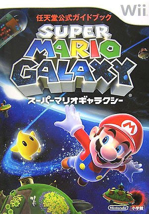 Image 1 for Super Mario Galaxy Nintendo Official Guide Book
