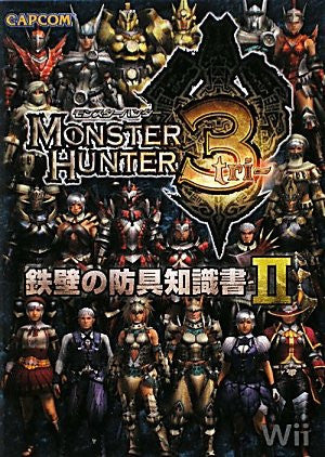 Image for Monster Hunter 3 Teppeki No Hougu Chishikisho Ii