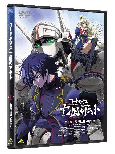 Image 2 for Code Geass Akito The Exiled Vol.1