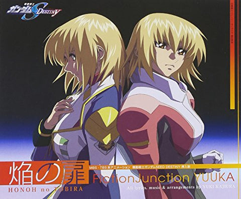 Image for Honoh no Tobira / FictionJunction YUUKA